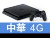 SONY PS4 500G (CUH-2017) 中華電信 4G 攜碼 / 月繳699 / 30 個月