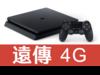 SONY PS4 500G (CUH-2017) 遠傳電信 4G 攜碼 / 月繳698 / 30個月
