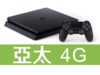 SONY PS4 500G (CUH-2017) 亞太電信 4G 攜碼 / 月繳598 / 30 個月