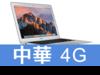 Apple Macbook Air 2017 8GB/128GB( MQD32TA/A) 中華電信 4G 699 精選購機方案