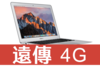 Apple Macbook Air 2017 8GB/128GB( MQD32TA/A) 遠傳電信 4G 4G 698 方案