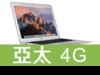 Apple Macbook Air 2017 8GB/128GB( MQD32TA/A) 亞太電信 4G 598吃到飽方案