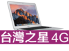 Apple Macbook Air 2017 8GB/128GB( MQD32TA/A) 台灣之星 4G 4G勁速方案