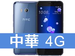 HTC U11 128GB 中華電信 4G 699 精選優惠方案