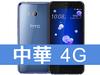 HTC U11 128GB 中華電信 4G 699 精選購機方案