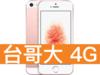 Apple iPhone SE 32GB 台灣大哥大 4G 4G 飆速 699 方案