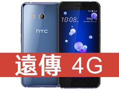 HTC U11 128GB 遠傳電信 4G 4G 698 方案