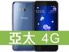 HTC U11 128GB 亞太電信 4G 598吃到飽方案