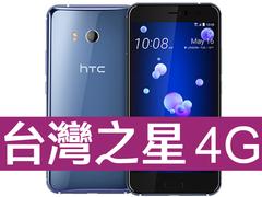 HTC U11 128GB 台灣之星 4G 4G勁速方案