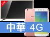 OPPO R9s + 奇美32吋電視 中華電信 4G 攜碼 / 月繳699 / 30 個月
