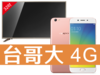 OPPO R9s + 奇美32吋電視 台灣大哥大 4G 攜碼 / 月繳699 / 30個月