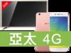 OPPO R9s + 奇美32吋電視 亞太電信 4G 攜碼 / 月繳598 / 30 個月