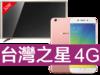 OPPO R9s + 奇美32吋電視 台灣之星 4G 攜碼 / 月繳599 / 30個月