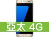 SAMSUNG GALAXY S7 edge 64GB 亞太電信 4G 攜碼 / 月繳898 / 30個月