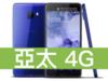 HTC U Ultra 亞太電信 4G 598吃到飽方案