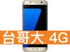 SAMSUNG GALAXY S7 edge 64GB 台灣大哥大 4G 攜碼 / 月繳699 / 30個月