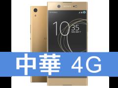 Sony Xperia XA1 Ultra 中華電信 4G 攜碼 / 月繳699 / 30 個月