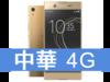 Sony Xperia XA1 Ultra 中華電信 4G 699 精選優惠方案