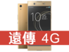 Sony Xperia XA1 Ultra 遠傳電信 4G 4G 698 方案