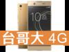 Sony Xperia XA1 Ultra 台灣大哥大 4G 4G 飆速 699 方案