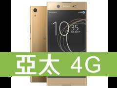 Sony Xperia XA1 Ultra 亞太電信 4G 壹網打勁 596