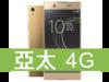 Sony Xperia XA1 Ultra 亞太電信 4G 598吃到飽方案
