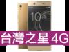 Sony Xperia XA1 Ultra 台灣之星 4G 4G勁速方案