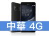 ASUS ZenFone AR 中華電信 4G 699 精選優惠方案