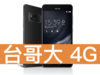 ASUS ZenFone AR 台灣大哥大 4G 攜碼 / 月繳699 / 30個月