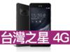 ASUS ZenFone AR 台灣之星 4G 攜碼 / 月繳599 / 30個月