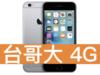 Apple iPhone 6S Plus 32GB 台灣大哥大 4G 4G 飆速 699 方案
