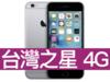 Apple iPhone 6S Plus 32GB 台灣之星 4G 攜碼 / 月繳599 / 30個月