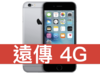 Apple iPhone 6S Plus 128GB 遠傳電信 4G 4G 698 方案