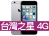 Apple iPhone 6S Plus 128GB 台灣之星 4G 攜碼 / 月繳599 / 30個月