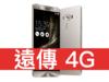 ASUS ZenFone 3 Deluxe ZS570KL 64GB 遠傳電信 4G 攜碼 / 月繳399 / 30個月