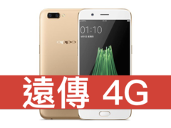 【限時下殺中】OPPO R11 遠傳電信 4G 攜碼 / 月繳698 / 30個月