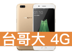 OPPO R11 台灣大哥大 4G 4G 飆速 699 方案