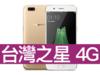 OPPO R11 台灣之星 4G 4G勁速方案