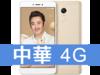 小米 紅米 Note 4X 64GB 中華電信 4G 續約 / 月繳999 / 30個月