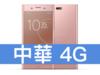 [預購] Sony Xperia XZ Premium 鏡粉 中華電信 4G 攜碼 / 月繳699 / 30 個月