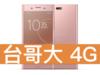 [預購] Sony Xperia XZ Premium 鏡粉 台灣大哥大 4G 攜碼 / 月繳699 / 30個月