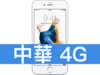 Apple iPhone 6S 128GB 中華電信 4G 699 精選購機方案