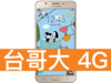 SAMSUNG GALAXY J7 (2016) 台灣大哥大 4G 攜碼 / 月繳399 / 30個月