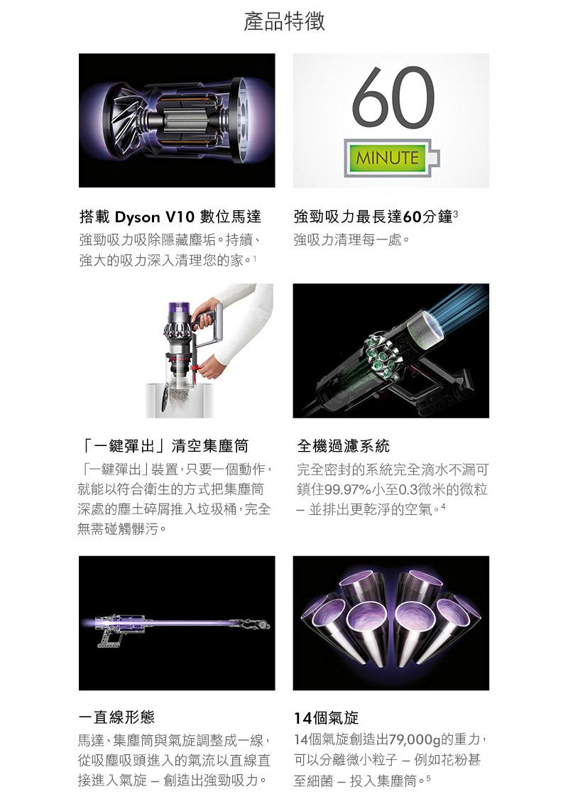 Dyson Cyclone V10™ Fluffy 無線吸塵器