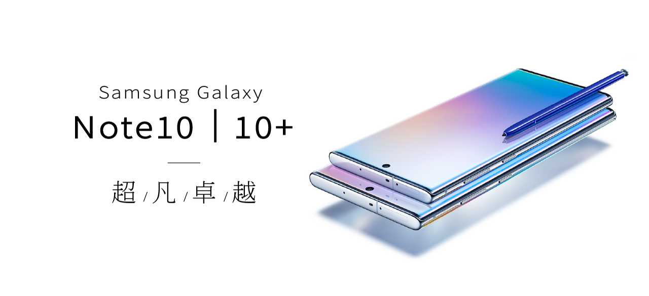 samsung galaxy Note 10、note 10+