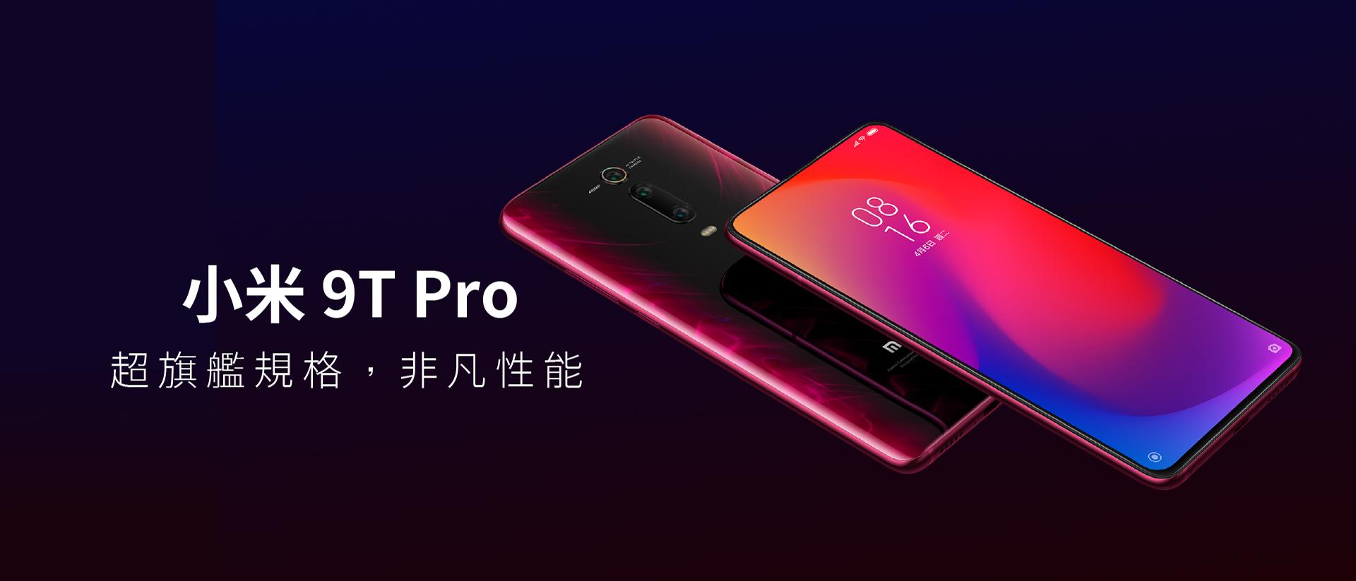 小米 9t Pro