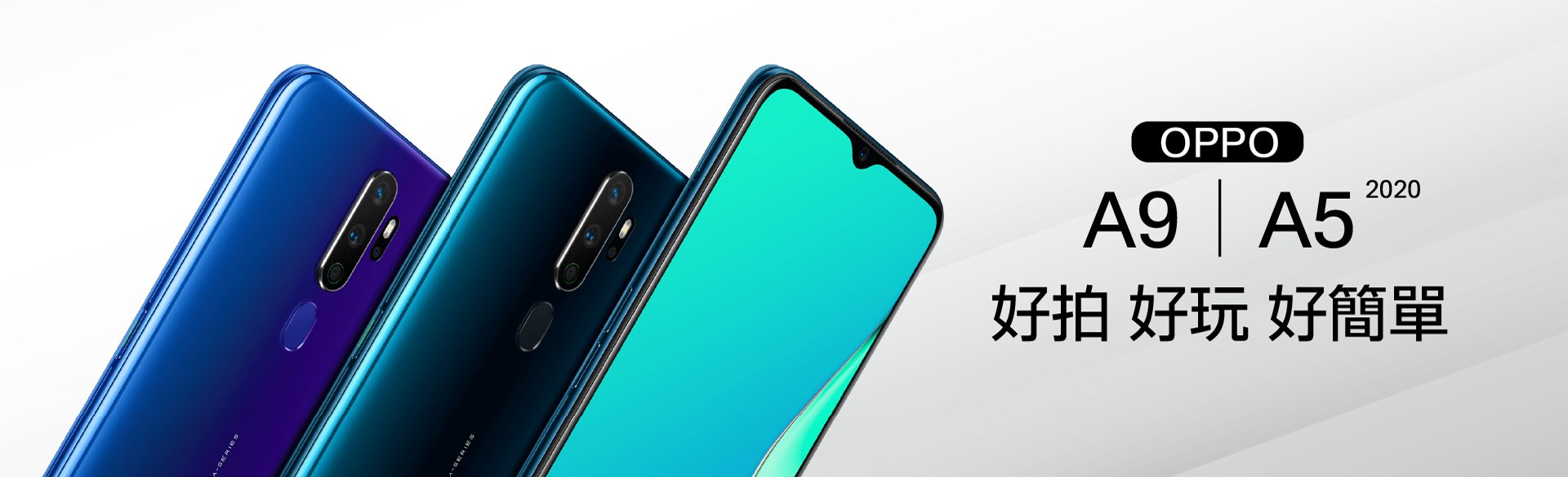 OPPO A5/A9 2020