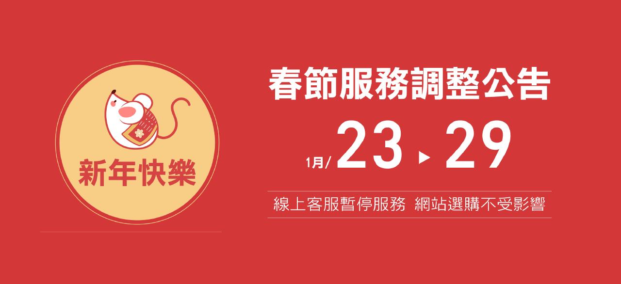 手機王購物春節服務公告