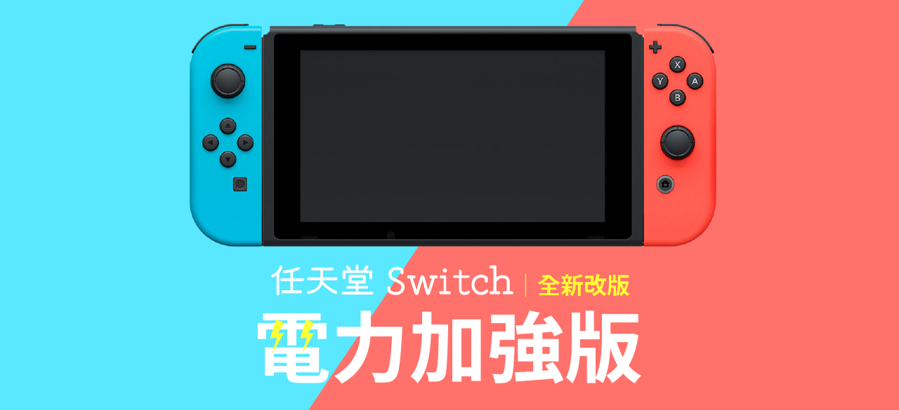 任天堂 Nintendo Switch