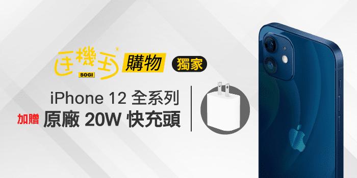 iphone 12送20W充電